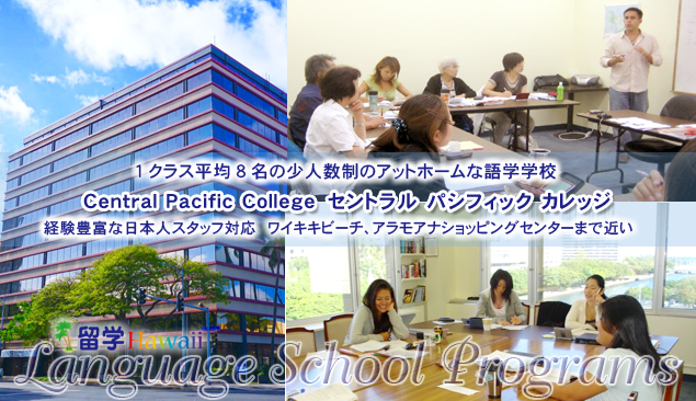Central Pacific College セントラル パシフィック カレッジ